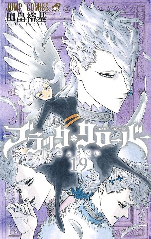 【コミック】ブラッククローバー(19)