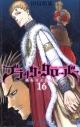 【コミック】ブラッククローバー(16)の画像