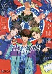 【コミック】FAKE MOTION -卓球の王将- エビ高卓球部活動日誌