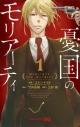 【コミック】憂国のモリアーティ(1)の画像