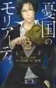 【コミック】憂国のモリアーティ(2)の画像