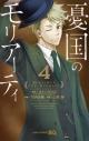 【コミック】憂国のモリアーティ(4)の画像