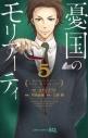 【コミック】憂国のモリアーティ(5)の画像