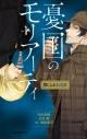 【小説】憂国のモリアーティ 禁じられた遊びの画像