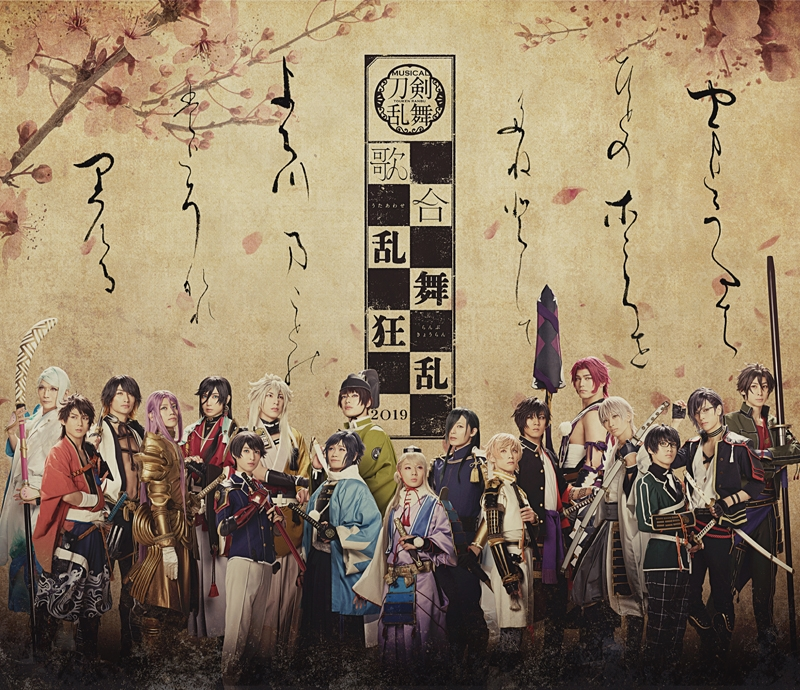 【Blu-ray】ミュージカル『刀剣乱舞』 歌合 乱舞狂乱 2019