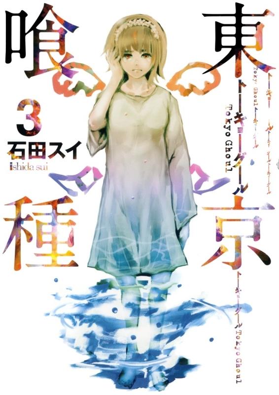 【コミック】東京喰種 トーキョーグール(3)