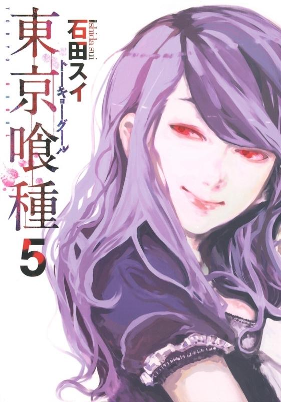 【コミック】東京喰種 トーキョーグール(5)