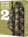 【Blu-ray】紺碧の艦隊×旭日の艦隊 BOX スタンダード・エディション 2の画像
