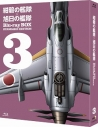 【Blu-ray】紺碧の艦隊×旭日の艦隊 BOX スタンダード・エディション 3の画像