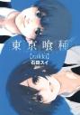 【コミック】東京喰種 トーキョーグール[zakki]の画像