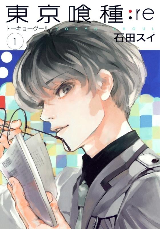 【コミック】東京喰種 トーキョーグール:re(1)