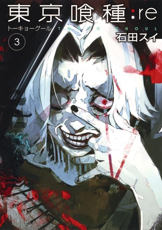 【コミック】東京喰種 トーキョーグール:re(3)