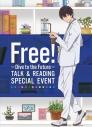 【Blu-ray】イベント Free! -Dive to the Future- トーク&リーディング スペシャルイベント 朗読劇台本付の画像