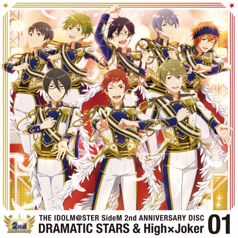 【キャラクターソング】THE IDOLM@STER SideM 2nd ANNIVERSARY DISC 01 DRAMATIC STARS & High×Joker