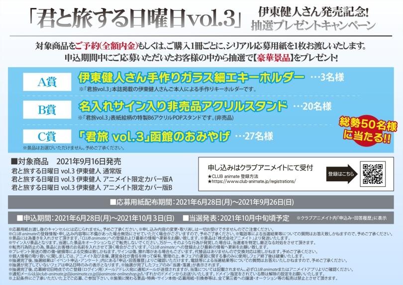 「君と旅する日曜日vol.3」伊東健人さん発売記念!抽選プレゼントキャンペーン画像