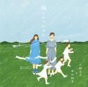 【主題歌】映画 ミュウツーの逆襲 EVOLUTION 主題歌「風といっしょに」/小林幸子&中川翔子 通常盤の画像