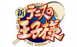 新テニスの王子様 ハッピーサマーバレンタインフェア inアニメイト画像