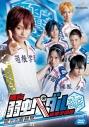 【DVD】舞台 弱虫ペダル 箱根学園篇 -眠れる直線鬼-の画像