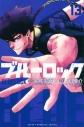 【ポイント還元版(10%)】【コミック】ブルーロック 1~13巻セットの画像