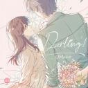 【マキシシングル】UMake(伊東健人、中島ヨシキ)/Darling! 初回限定盤の画像