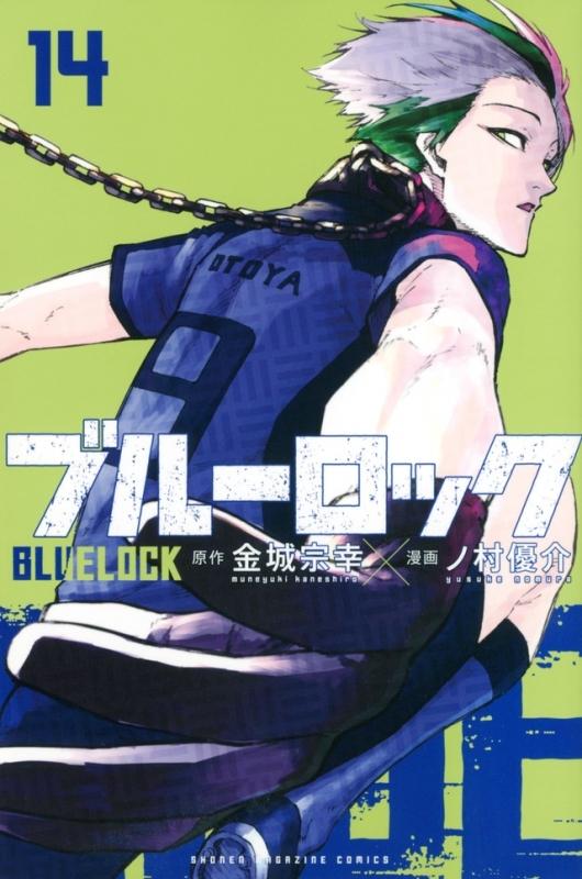 【ポイント還元版(10%)】【コミック】ブルーロック 1~14巻セット