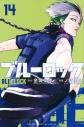 【ポイント還元版(10%)】【コミック】ブルーロック 1~14巻セットの画像