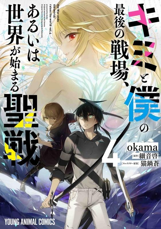 【コミック】キミと僕の最後の戦場、あるいは世界が始まる聖戦(4)