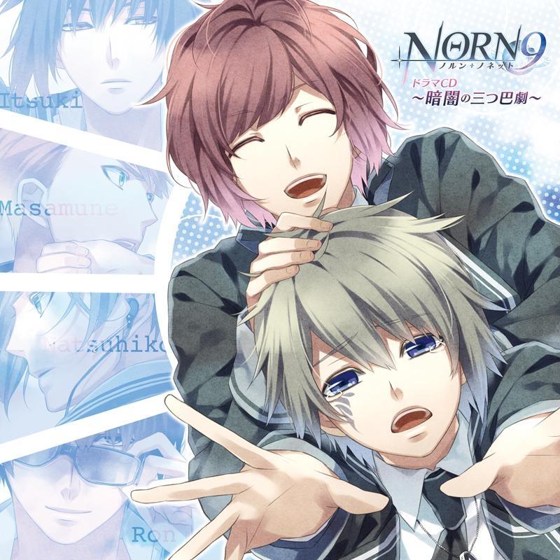 【ドラマCD】ドラマCD NORN9 ノルン+ノネット ドラマCD ~暗闇の三つ巴劇~