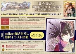 「Code:Realize ~白銀の奇跡~ for Nintendo Switch」発売記念!複製描きおろしイラスト色紙プレゼントキャンペーン画像