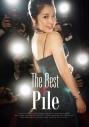 【アルバム】Pile/The Best of Pile 初回限定盤Aの画像