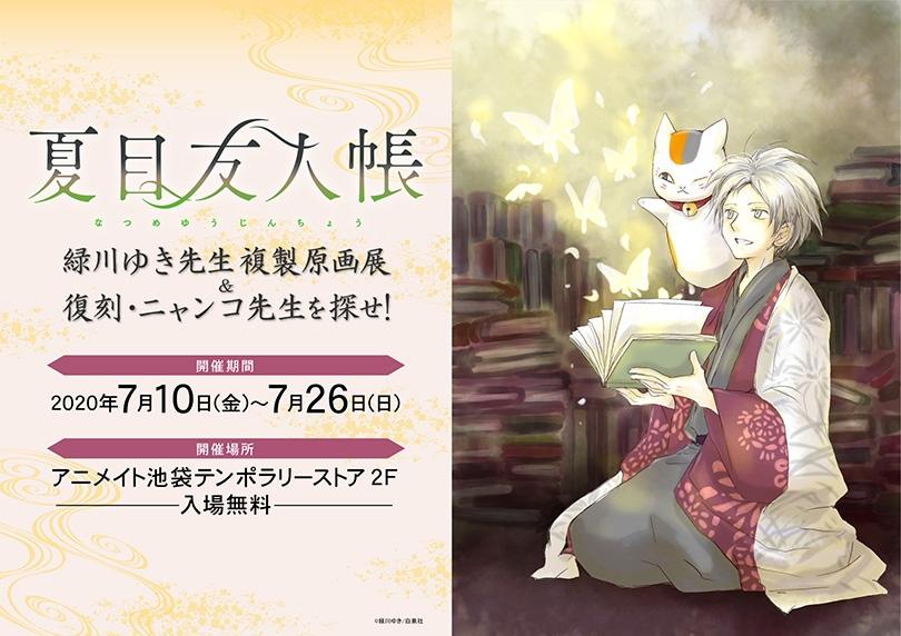 「夏目友人帳」緑川ゆき先生複製原画展 & 復刻・ニャンコ先生を探せ!画像