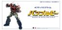 【アクションフィギュア】バンブルビー DLXスケール・オプティマスプライム 可動フィギュアの画像