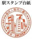 【書泉】駅スタンプ台紙の画像