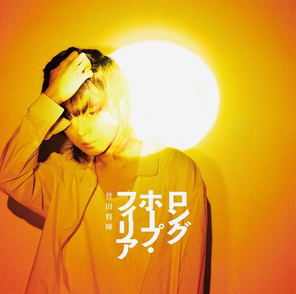 【主題歌】映画 僕のヒーローアカデミア THE MOVIE -2人の英雄-主題歌 「ロングホープ・フィリア」/菅田将暉 通常盤