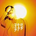 【主題歌】映画 僕のヒーローアカデミア THE MOVIE -2人の英雄-主題歌 「ロングホープ・フィリア」/菅田将暉 通常盤の画像