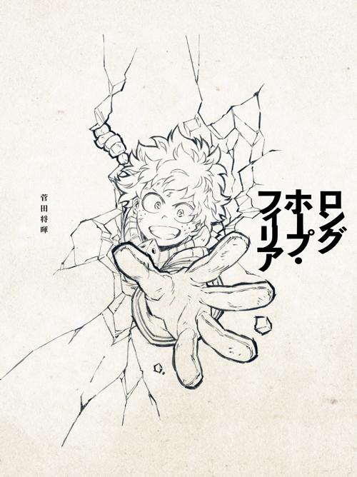 【主題歌】映画 僕のヒーローアカデミア THE MOVIE -2人の英雄-主題歌 「ロングホープ・フィリア」/菅田将暉 期間生産限定盤
