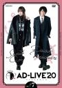 【DVD】舞台 AD-LIVE 2020 第7巻 蒼井翔太×浪川大輔 アニメイト限定セットの画像