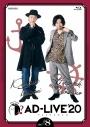 【Blu-ray】舞台 AD-LIVE 2020 第8巻 鳥海浩輔×吉野裕行 アニメイト限定セットの画像