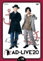 【DVD】舞台 AD-LIVE 2020 第8巻 鳥海浩輔×吉野裕行 通常版の画像