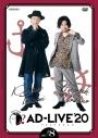 【DVD】舞台 AD-LIVE 2020 第8巻 鳥海浩輔×吉野裕行 アニメイト限定セットの画像