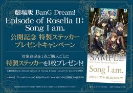 劇場版「BanG Dream! Episode of Roselia II:Song I am.」公開記念 特製ステッカープレゼントキャンペーン画像