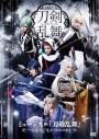 【DVD】ミュージカル『刀剣乱舞』~つはものどもがゆめのあと~の画像