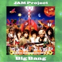 【アルバム】JAM Project/JAM Project BEST COLLECTION V BigBangの画像