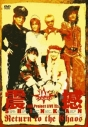 【DVD】JAM Project/JAM Project LIVE 震撼 -Return to the Chaos-の画像