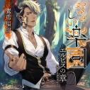 【ドラマCD】やさしい楽園 -エルピスの章- アニメイト限定盤 (CV.鷹鳶福朗)の画像
