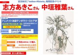 志方あきこ「noAno+Historia」発売記念イベント画像