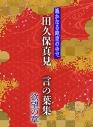 【アルバム】遙かなる時空の中で 田久保真見 言の葉集 欲望の章の画像