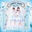 【主題歌】TV ありすorありす~シスコン兄さんと双子の妹~ ED「LONELY ALICE」/Pyxis  通常盤の画像