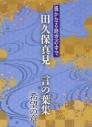 【アルバム】遙かなる時空の中で 田久保真見 言の葉集 希望の章の画像