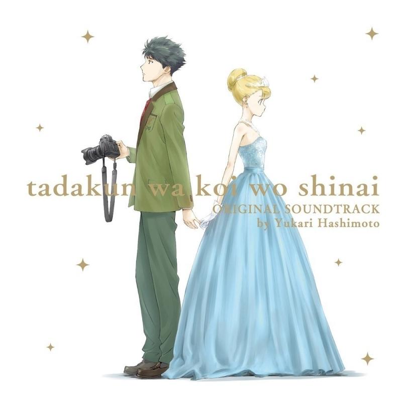 【サウンドトラック】TV 多田くんは恋をしない オリジナルサウンドトラック